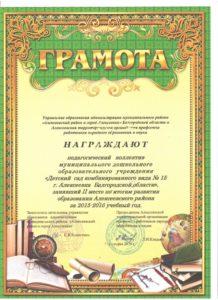 gramota-detskogo-sada-2016-001